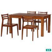 ◎南洋檜木餐桌椅五件組 比特 丹麥 NITORI宜得利家居