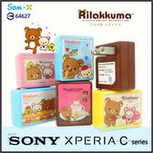 ☆正版授權 方型拉拉熊 USB充電器/旅充/Sony Xperia C3 D2533/C4 E5353/C5 E5553
