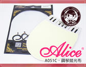 【小麥老師樂器館】鋼琴 擦拭布 Alice A051C  擦拭布  琴布【A495】
