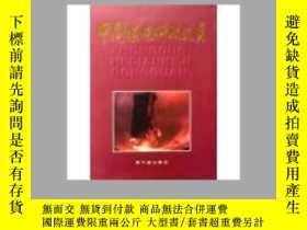 二手書博民逛書店罕見中國核電科技攻關Y168049 原子能出版社 原子能出版社