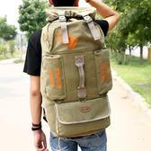 新款超大容量帆布包雙肩包80L登山包男女潮包徒步旅行背包 QG398 『愛尚生活館』