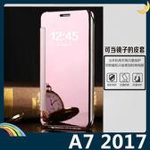三星 Galaxy A7 2017版 半透鏡面保護套 防刮側翻皮套 免翻蓋接聽 原裝同款 超薄簡約 手機套 手機殼