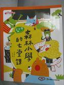 【書寶二手書T1/兒童文學_IFN】森林小學的七堂課_王文華