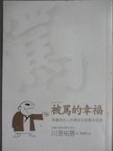 【書寶二手書T7/勵志_KJQ】被罵的幸福_川澄祐勝