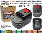 ✚久大電池❚ 百工 BLACK & DECKER 電動工具電池 A12 A12E A12EX 12V 1300mAh