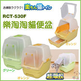 *WANG*日本IRIS樂淘淘屋型雙層貓便盆全配RCT-530F有上蓋
