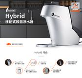 愛惠浦 Waterlogic Hybrid 移動式殺菌淨水器 ~ DIY(多送燈匣一支)