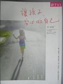 【書寶二手書T8/親子_G21】讓孩子安心做自己_李坤珊