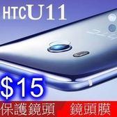 HTC U11 / U11+ 手機鏡頭保護貼膜 高清鋼化膜 防刮花防爆後鏡頭貼膜