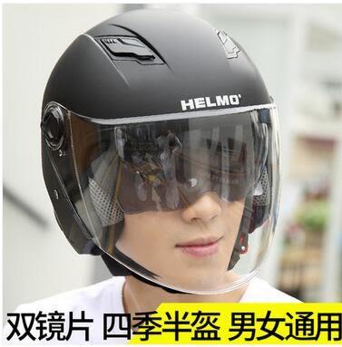 四季輕便防曬雙鏡片摩托電瓶車半覆式安全帽Eb15077『M&G大尺碼』