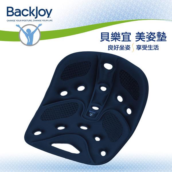 BackJoy健康美姿美臀坐墊Traction升級版─午夜藍色