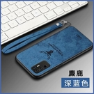 蘋果 iPhone XR XS MAX iX i8+ i7+ SE 麋鹿 麻布殼 手機殼 掛繩 全包邊 保護殼