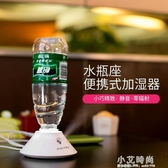 加濕器 Ringke水瓶座usb迷你加濕器小可愛礦泉水瓶大容量家用旅行小型便攜式【小艾新品】