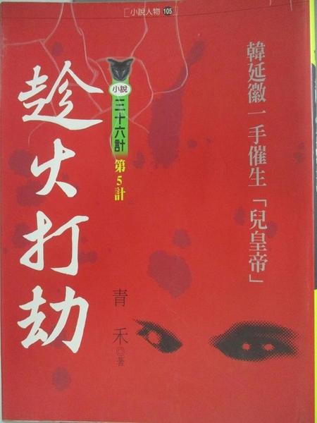 【書寶二手書T6/一般小說_APT】趁火打劫_青禾