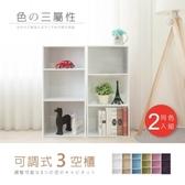 【Hopma】可調式三空櫃/收納櫃(2入)-胡桃木