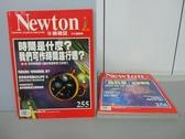 【書寶二手書T8/雜誌期刊_RCT】牛頓_255~260期間_共4本合售_時間是甚麼?等