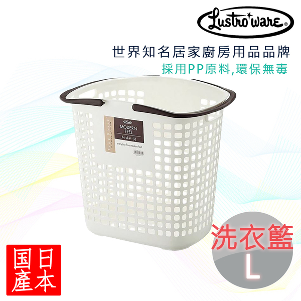 【Lustroware】日本進口洗衣籃(L)