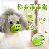 狗狗嘴套口罩防咬叫亂吃狗罩小型犬套嘴止吠器泰迪豬嘴罩寵物用品 名購居家