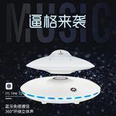 磁懸浮音響 磁懸浮音響無線充電UFO飛碟藍芽音箱手機電腦低音炮創意禮品擺件 igo 玩趣3C