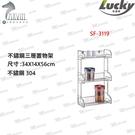 幸福牌 不鏽鋼三層置物架  304不鏽鋼 SF-3119 衛浴配件精品