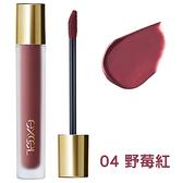 EXCEL 絲絨霧采唇釉04野莓紅