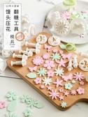 饅頭壓花模具寶寶輔食蝴蝶面花樣包子 青山市集