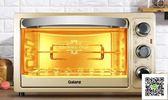 烤箱  格蘭仕電烤箱家用烘焙多功能全自動小蛋糕電烤箱30升大容量220V MKS霓裳細軟