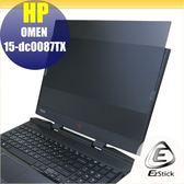【Ezstick】HP OMEN 15-dc0090TX 15-dc0091TX 筆記型電腦防窺保護片 ( 防窺片 )