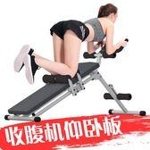 仰臥起坐健身器材家用仰臥起坐輔助器仰臥板可折疊啞鈴凳仰臥板HRYC {優惠兩天}