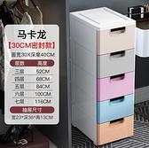 收納櫃 20/25/37cm夾縫收納柜子抽屜式廚房縫隙多層衛生間窄儲物柜置物架【快速出貨好康八折】