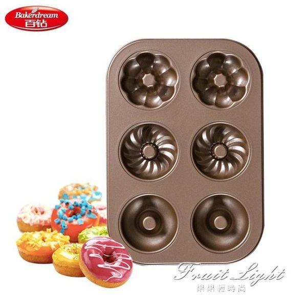 空心小麵包蛋糕模烤箱用不黏烘焙磨具 果果輕時尚