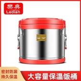 不銹鋼米飯保溫桶超長保溫大容量商用食堂餐廳飯店湯飯桶20L40升 WD一米陽光