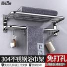 正山毛巾架不銹鋼304免打孔衛生間浴室置物架浴巾掛架壁掛式衛浴