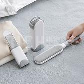 【小號】衣物粘毛器掃床除塵刷衣服粘毛刷靜電刷子家用大衣粘毛神器