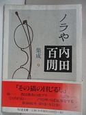 【書寶二手書T1/原文小說_C3Z】諾拉 內田百閒 集成〈9〉千曲文庫_日文_Hyakken Uchida