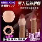 包莖矯正器 陽具環 老二 屌環 鎖精延時 RING KING 多功能包皮阻複環-日+夜雙用 進階刺激版