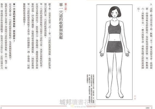 穴道導引:融合莊子、中醫、太極拳、瑜伽的身心放鬆術