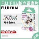 FUJIFILM Instax mini 拍立得底片 馬卡龍 條紋 STRIPE mini90/70/25 即期品