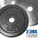 2.5公斤傳統槓片組.2.5KG啞鈴槓片...