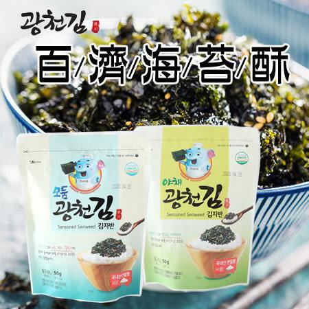 韓國 KC 百濟海苔酥 50g 海苔酥 海苔 海苔鬆 什錦海苔酥 蔬菜海苔酥 配飯 下飯 野餐 飯糰