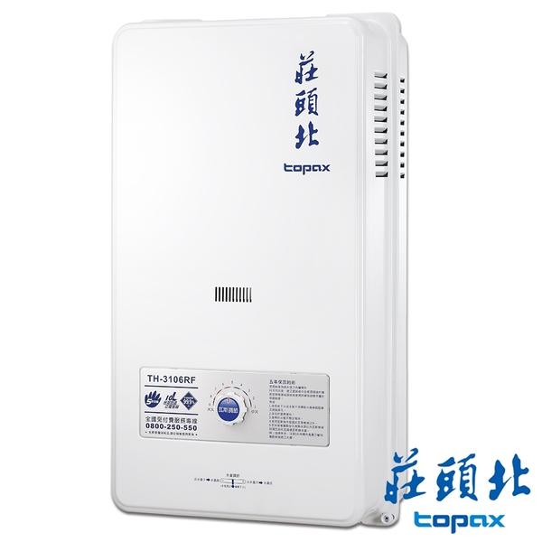 送標準安裝 莊頭北 10L大廈用屋外型電池熱水器 TH-3106RF 天然瓦斯