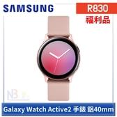 【福利品】Samsung Galaxy Watch Active2 【送專用鋼化貼】 手錶 R830 鋁 40mm