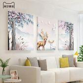 壁畫 現代簡約客廳沙發背景墻裝飾畫臥室三聯畫無框畫北歐 【中秋節禮物好康八折】