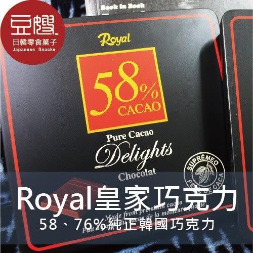 【即期良品】韓國零食 Royal皇家黑巧克力(58%/76%)
