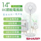 【夏普SHARP】14吋DC節能電風扇 PJ-S14GA