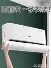 空調擋風板防直吹防風出風口遮風罩壁掛式通用月子冷氣導風板擋板 夢想生活家
