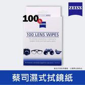 【散裝100入】蔡司濕式拭鏡紙 光學濕式拭鏡紙 蔡司 Zeiss Lens Wipes LP1 LFK 屮Z9
