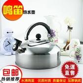 燒水鳴笛平底水壺電磁爐用廚房用具品 YXS 【快速出貨】