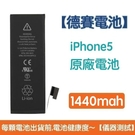 送4大好禮【含稅發票】iPhone5 原廠德賽電池 iPhone 5 原廠電池 1440mAh
