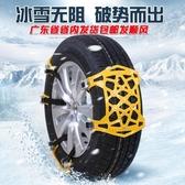 車脫困器 汽車防滑鍊片通用型越野車小轎車SUV牛筋加厚應急片輪胎雪地鍊條『快速出貨YTL』